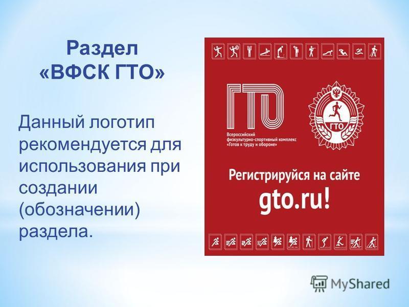 Раздел «ВФСК ГТО» Данный логотип рекомендуется для использования при создании (обозначении) раздела.