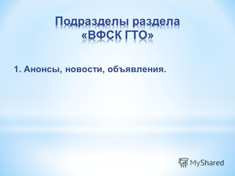 1. Анонсы, новости, объявления.