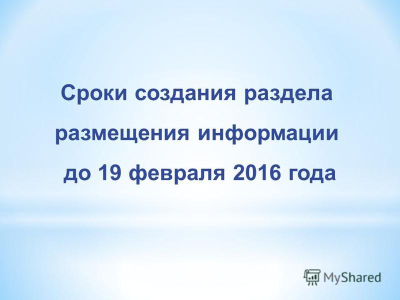 Сроки создания раздела размещения информации до 19 февраля 2016 года