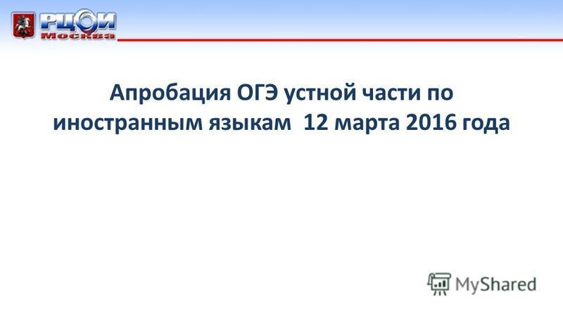 Апробация ОГЭ устной части по иностранным языкам 12 марта 2016 года