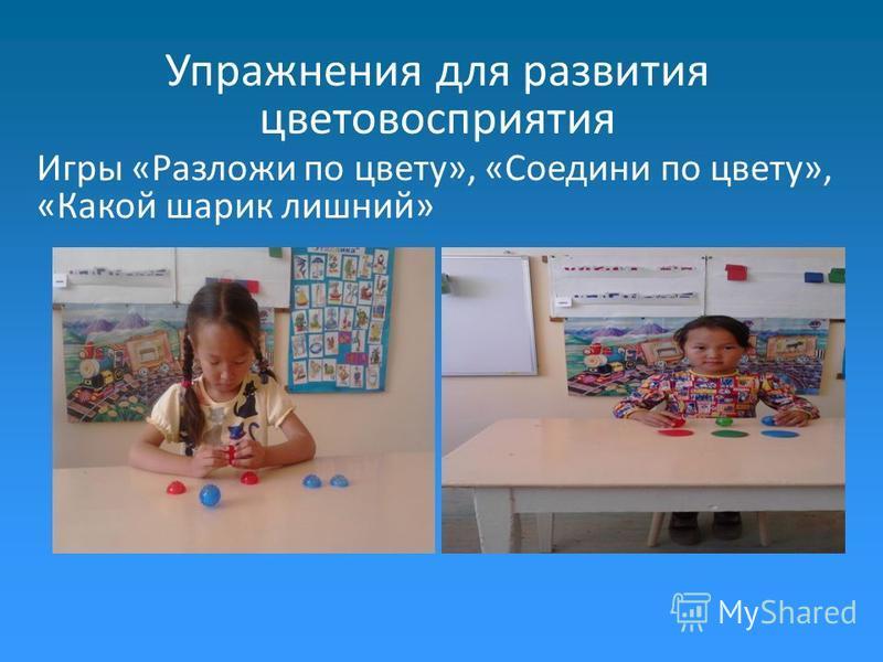 Упражнения для развития цветовосприятия Игры «Разложи по цвету», «Соедини по цвету», «Какой шарик лишний»