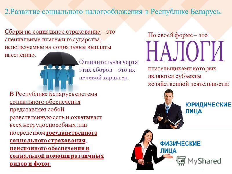 2. Развитие социального налогообложения в Республике Беларусь. Сборы на социальное страхование – это специальные платежи государства, используемые на социальные выплаты населению. По своей форме – это плательщиками которых являются субъекты хозяйстве