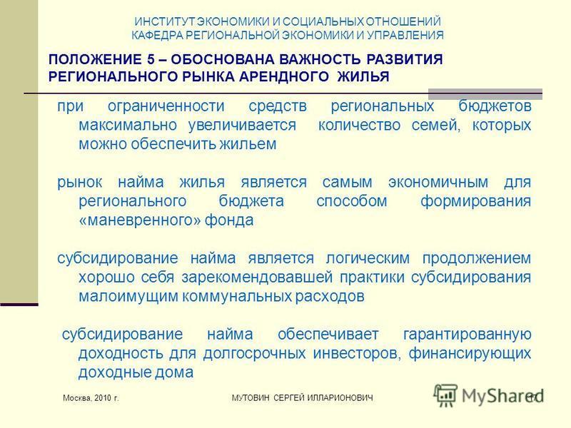 Москва, 2010 г. МУТОВИН СЕРГЕЙ ИЛЛАРИОНОВИЧ17 при ограниченности средств региональных бюджетов максимально увеличивается количество семей, которых можно обеспечить жильем рынок найма жилья является самым экономичным для регионального бюджета способом