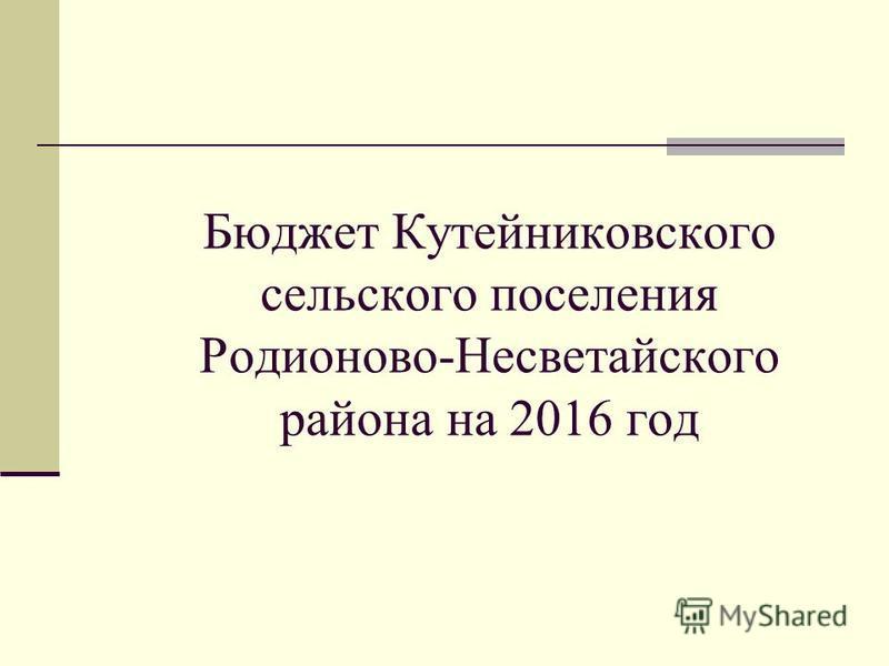 Бюджет Кутейниковского сельского поселения Родионово-Несветайского района на 2016 год