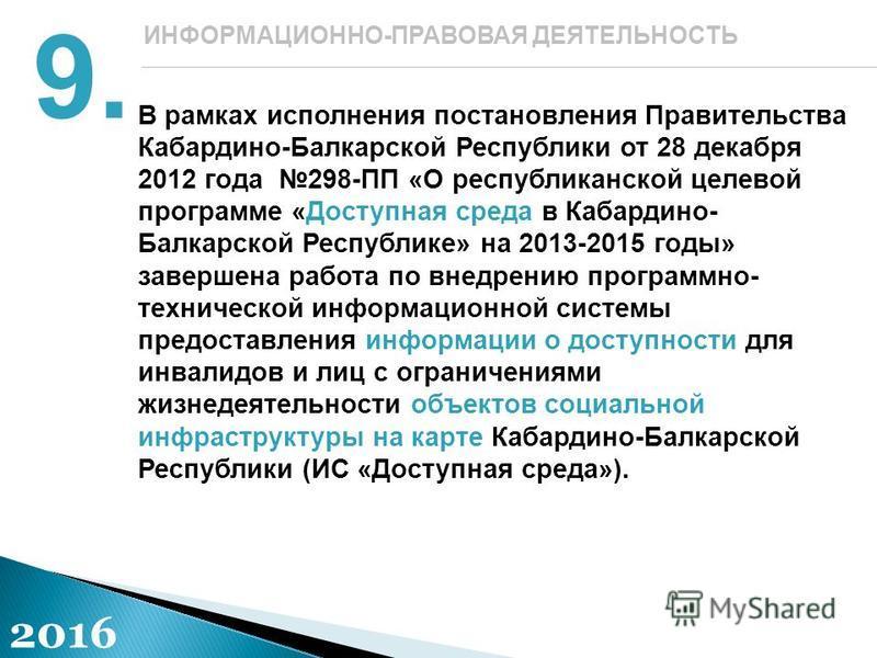 В рамках исполнения постановления Правительства Кабардино-Балкарской Республики от 28 декабря 2012 года 298-ПП «О республиканской целевой программе «Доступная среда в Кабардино- Балкарской Республике» на 2013-2015 годы» завершена работа по внедрению