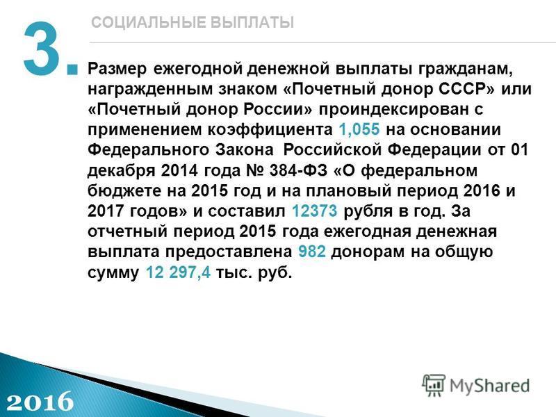 Размер ежегодной денежной выплаты гражданам, награжденным знаком «Почетный донор СССР» или «Почетный донор России» проиндексирован с применением коэффициента 1,055 на основании Федерального Закона Российской Федерации от 01 декабря 2014 года 384-ФЗ «