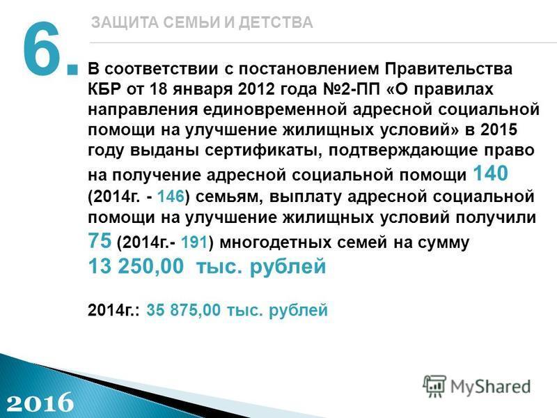 В соответствии с постановлением Правительства КБР от 18 января 2012 года 2-ПП «О правилах направления единовременной адресной социальной помощи на улучшение жилищных условий» в 2015 году выданы сертификаты, подтверждающие право на получение адресной