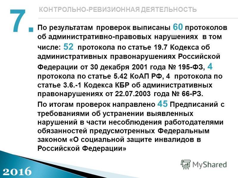 По результатам проверок выписаны 60 протоколов об административно-правовых нарушениях в том числе: 52 протокола по статье 19.7 Кодекса об административных правонарушениях Российской Федерации от 30 декабря 2001 года 195-ФЗ, 4 протокола по статье 5.42