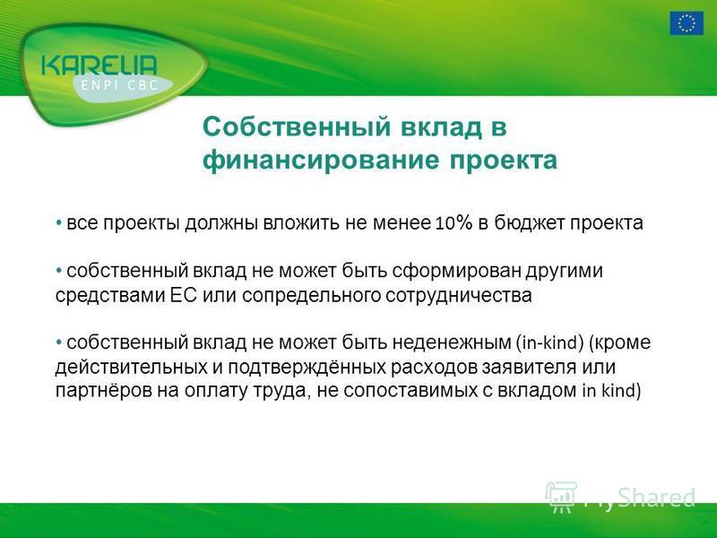 Собственный вклад в финансирование проекта все проекты должны вложить не менее 10 % в бюджет проекта собственный вклад не может быть сформирован другими средствами ЕС или сопредельного сотрудничества собственный вклад не может быть неденежным ( in-ki