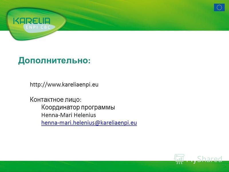Дополнительно : http://www.kareliaenpi.eu Контактное лицо : Координатор программы Henna-Mari Helenius henna-mari.helenius@kareliaenpi.eu