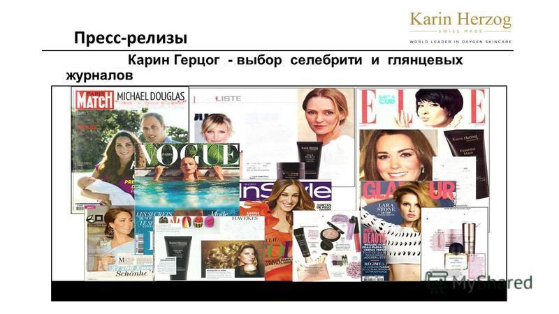 Карин Герцог - выбор селебрити и глянцевых журналов Пресс-релизы