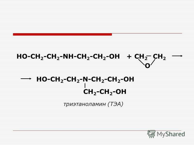 HO-CH 2 -CH 2 -NH-СН 2 -СН 2 -ОН+ СН 2 СН 2 О HO-CH 2 -CH 2 -N-СН 2 -СН 2 -ОН СН 2 -СН 2 -ОН триэтаноламин (ТЭА)