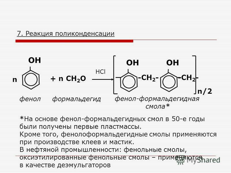 7. Реакция поликонденсации ОН фенол n + n CH 2 O ОН -CH 2 - n/2 формальдегид фенол-формальдегидная cмола* *На основе фенол-формальдегидных смол в 50-е годы были получены первые пластмассы. Кроме того, фенолоформальдегидные смолы применяются при произ