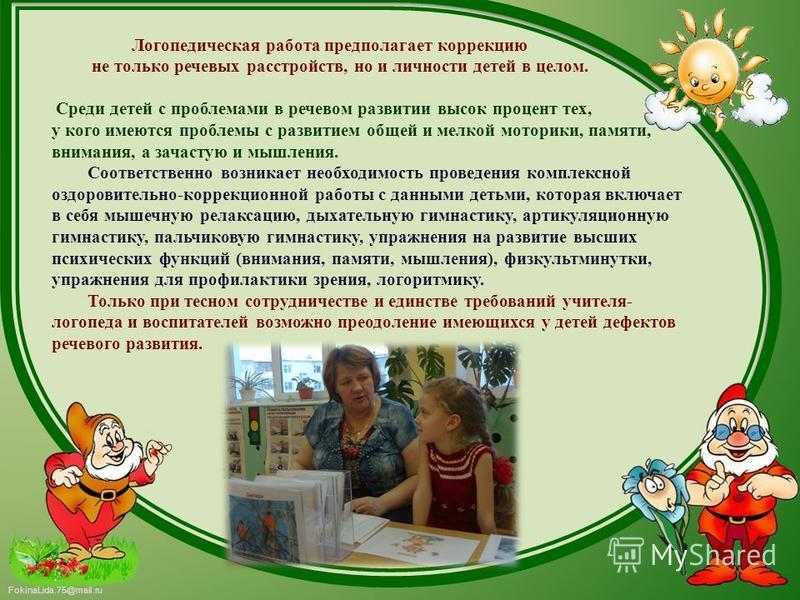 FokinaLida.75@mail.ru Логопедическая работа предполагает коррекцию не только речевых расстройств, но и личности детей в целом. Среди детей с проблемами в речевом развитии высок процент тех, у кого имеются проблемы с развитием общей и мелкой моторики,