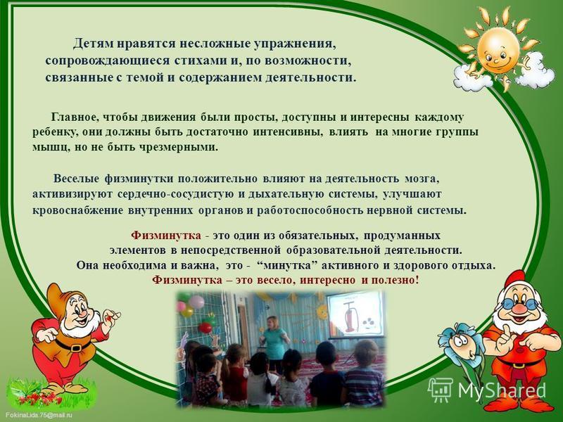 FokinaLida.75@mail.ru Детям нравятся несложные упражнения, сопровождающиеся стихами и, по возможности, связанные с темой и содержанием деятельности. Главное, чтобы движения были просты, доступны и интересны каждому ребенку, они должны быть достаточно