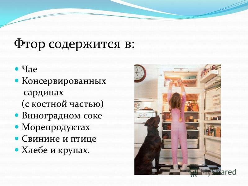 Больше половины фтора поступает в организм с водой, но в Белгородской области содержание фтора в 3-4 раза меньше, чем в норме.