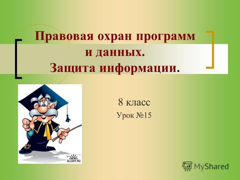 Правовая охран программ и данных. Защита информации. 8 класс Урок 15