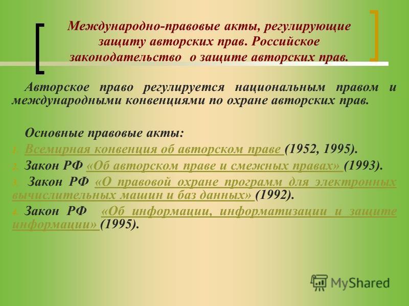 Международно-правовые акты, регулирующие защиту авторских прав. Российское законодательство о защите авторских прав. Авторское право регулируется национальным правом и международными конвенциями по охране авторских прав. Основные правовые акты: 1. Вс
