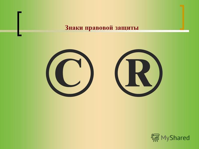 Знаки правовой защиты © ®© ®