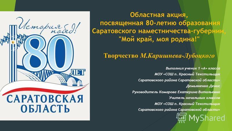 Областная акция, посвященная 80-летию образования Саратовского наместничества-губернии,