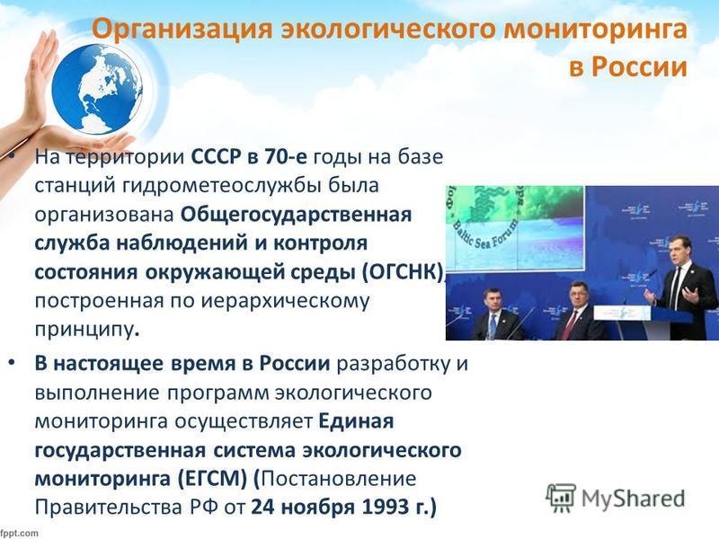 Организация экологического мониторинга в России На территории СССР в 70-е годы на базе станций гидрометеослужбы была организована Общегосударственная служба наблюдений и контроля состояния окружающей среды (ОГСНК), построенная по иерархическому принц