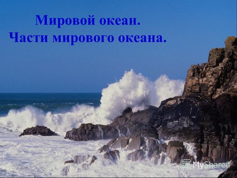 Мировой океан. Части мирового океана.