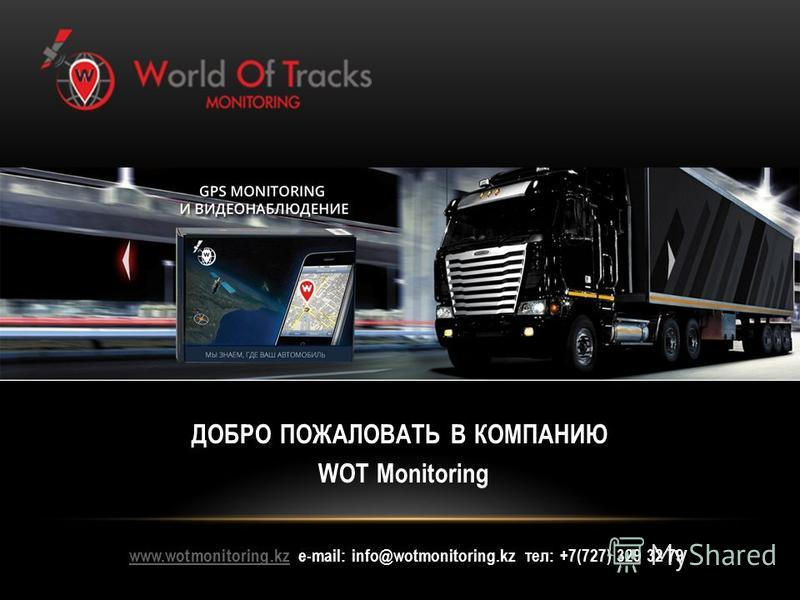 ДОБРО ПОЖАЛОВАТЬ В КОМПАНИЮ WOT Monitoring www.wotmonitoring.kzwww.wotmonitoring.kz е-mail: info@wotmonitoring.kz тел: +7(727) 329 32 79