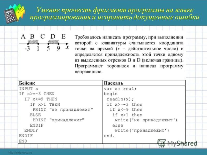 Умение прочесть фрагмент программы на языке программирования и исправить допущенные ошибки
