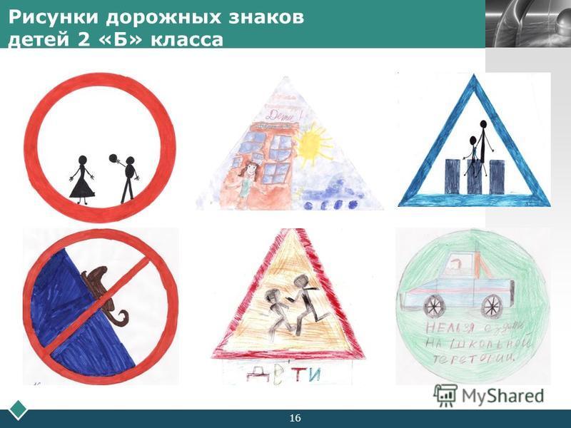 LOGO Company Logo16 Рисунки дорожных знаков детей 2 «Б» класса