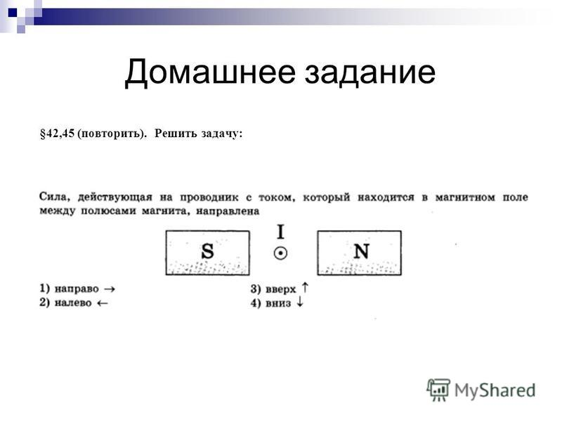Домашнее задание §42,45 (повторить). Решить задачу: