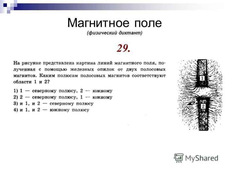 Магнитное поле (физический диктант) 29.