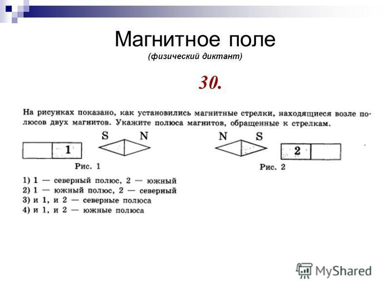 Магнитное поле (физический диктант) 30.
