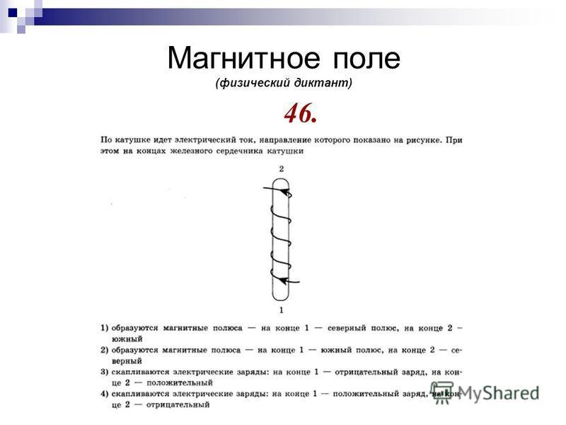 Магнитное поле (физический диктант) 46.