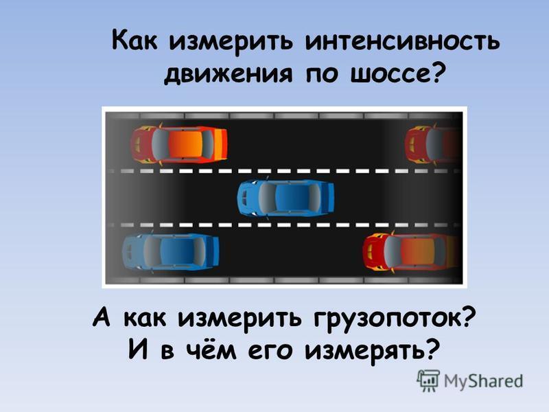 Как измерить интенсивность движения по шоссе? А как измерить грузопоток? И в чём его измерять?