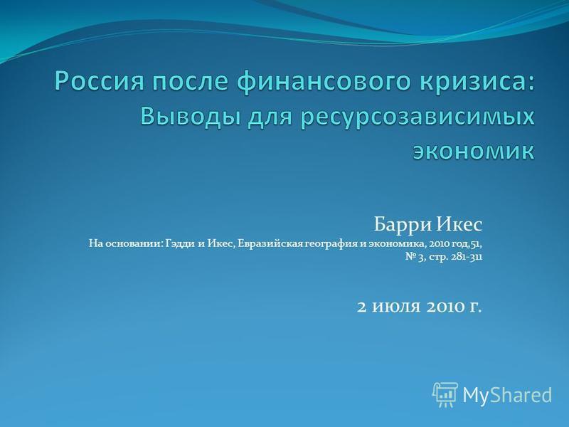 Барри Икес На основании: Гэдди и Икес, Евразийская география и экономика, 2010 год,51, 3, стр. 281-311 2 июля 2010 г.