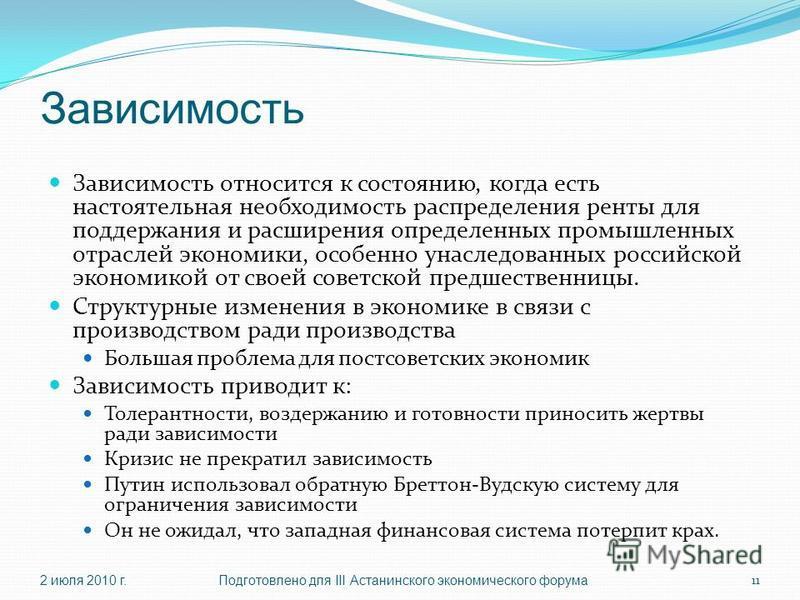 Зависимость Зависимость относится к состоянию, когда есть настоятельная необходимость распределения ренты для поддержания и расширения определенных промышленных отраслей экономики, особенно унаследованных российской экономикой от своей советской пред