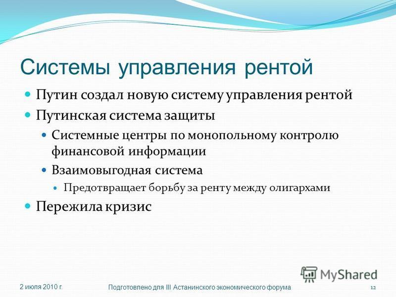 Системы управления рентой Путин создал новую систему управления рентой Путинская система защиты Системные центры по монопольному контролю финансовой информации Взаимовыгодная система Предотвращает борьбу за ренту между олигархами Пережила кризис 2 ию