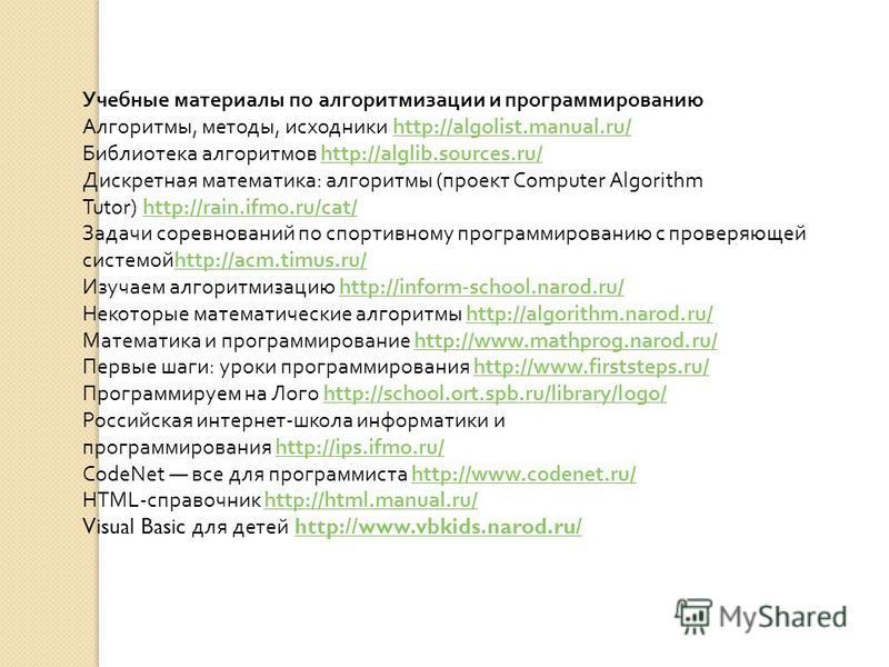 Учебные материалы по алгоритмизации и программированию Алгоритмы, методы, исходники http://algolist.manual.ru/http://algolist.manual.ru/ Библиотека алгоритмов http://alglib.sources.ru/http://alglib.sources.ru/ Дискретная математика : алгоритмы ( прое