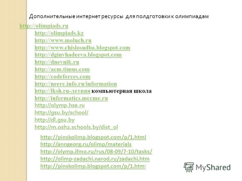 http://olimpiads.ru http://olimpiads.kz http://www.moluch.ru http://www.chislosudba.blogspot.com http://dginvhadeeva.blogspot.com http://dnevnik.ru http://acm.timus.com http://codeforces.com http://neerc.info.ru/information http://lksh.ru-летняя комп