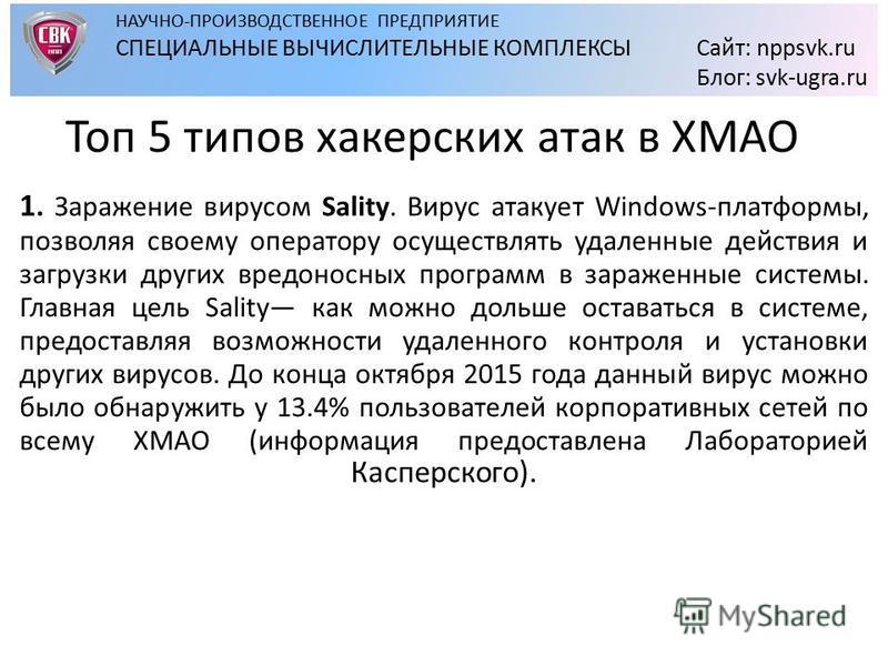 1. Заражение вирусом Sality. Вирус атакует Windows-платформы, позволяя своему оператору осуществлять удаленные действия и загрузки других вредоносных программ в зараженные системы. Главная цель Sality как можно дольше оставаться в системе, предоставл