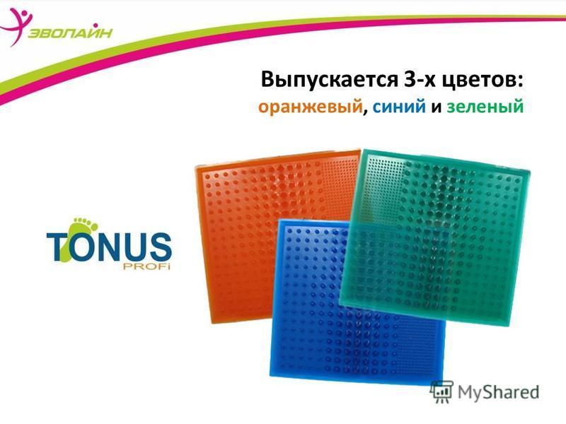 Выпускается 3-х цветов: оранжевый, синий и зеленый