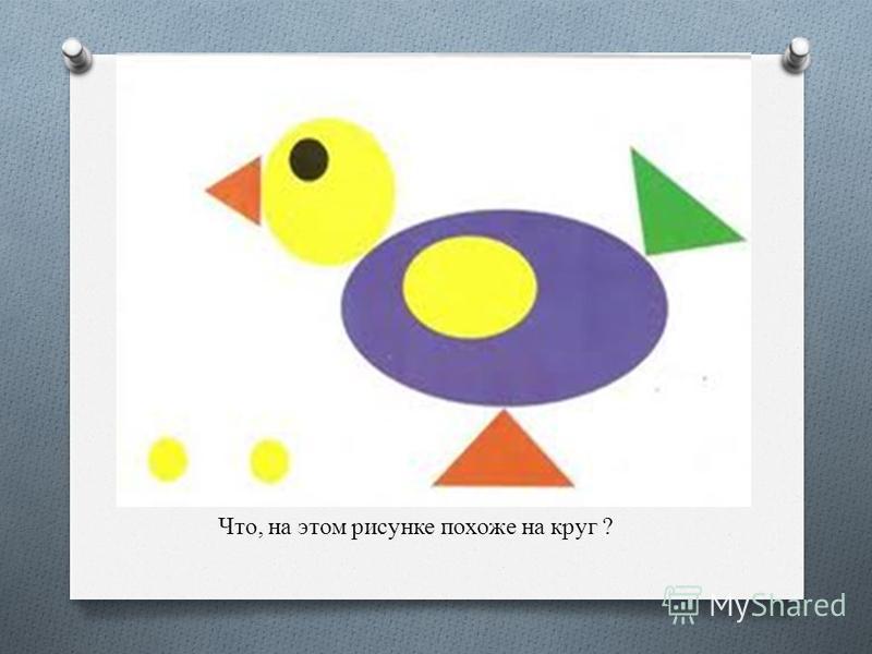 Что, на этом рисунке похоже на круг ?
