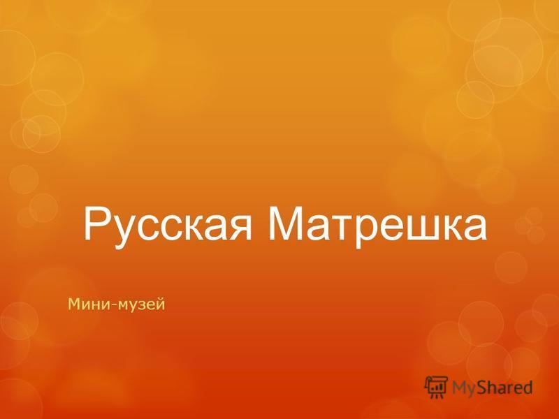 Русская Матрешка Мини-музей