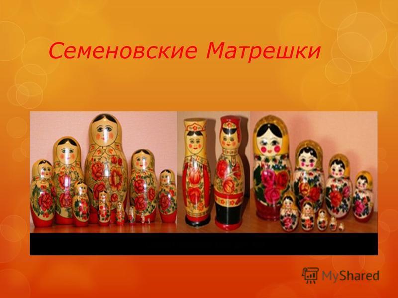 Семеновские Матрешки