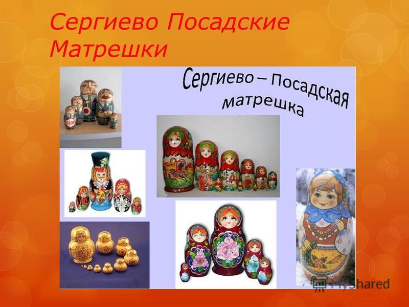 Сергиево Посадские Матрешки