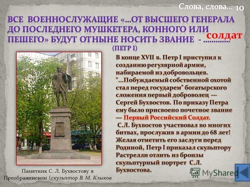 Памятник С. Л. Бухвостову в Преображенском (скульптор В. М. Клыков солдат