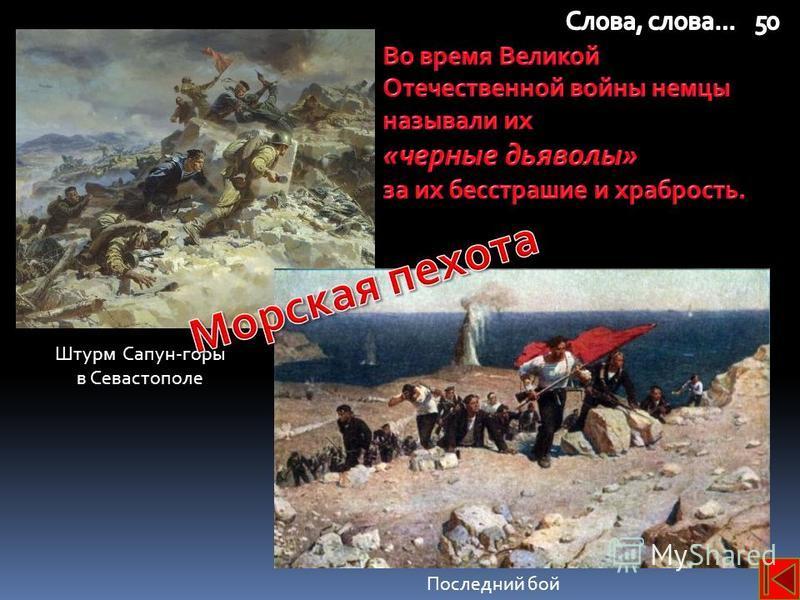 Штурм Сапун-горы в Севастополе Последний бой