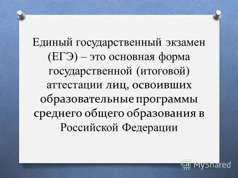 Единый государственный экзамен (ЕГЭ) – это основная форма государственной (итоговой) аттестации лиц, освоивших образовательные программы среднего общего образования в Российской Федерации