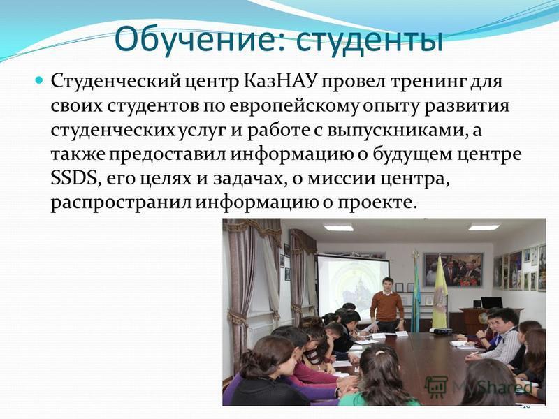 Обучение: студенты Студенческий центр КазНАУ провел тренинг для своих студентов по европейскому опыту развития студенческих услуг и работе с выпускниками, а также предоставил информацию о будущем центре SSDS, его целях и задачах, о миссии центра, рас