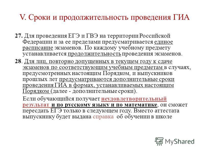 V. Сроки и продолжительность проведения ГИА 27. Для проведения ЕГЭ и ГВЭ на территории Российской Федерации и за ее пределами предусматривается единое расписание экзаменов. По каждому учебному предмету устанавливается продолжительность проведения экз